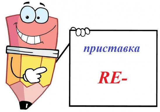 Приставка RE- в английском