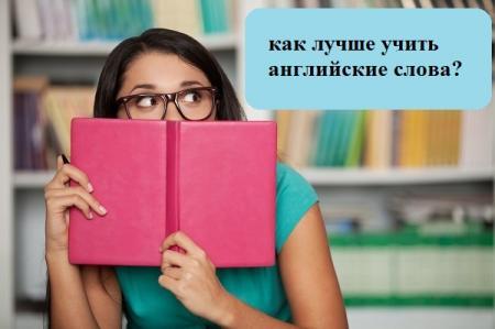 Как лучше учить английские слова